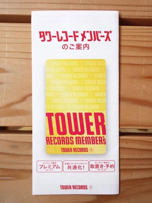 タワレコメンバーズカード