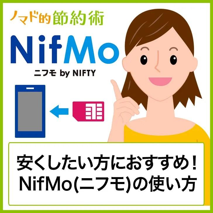 NifMoの使い方
