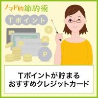 Tポイントが貯まるおすすめクレジットカード