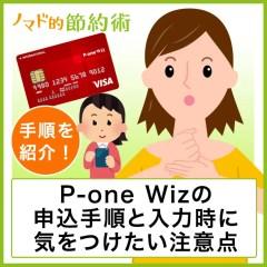 P-one Wizの申込手順と入力時に気をつけたい注意点