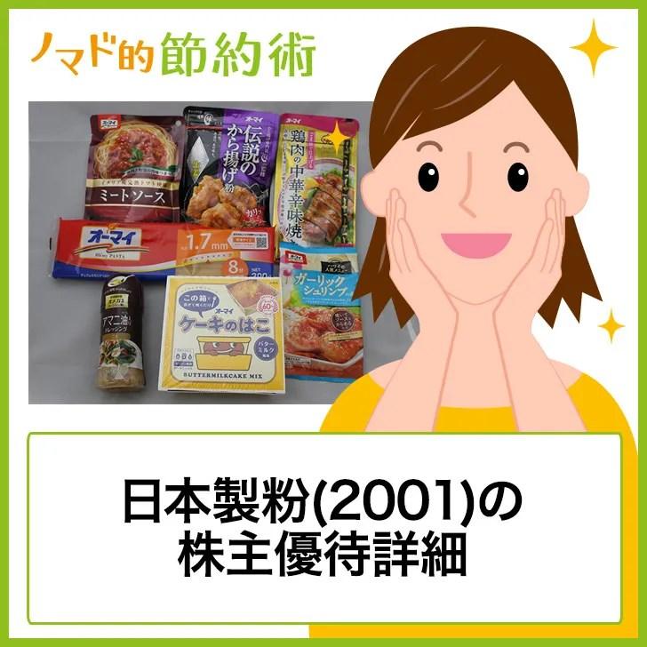 日本製粉(2001)株主優待