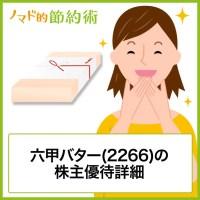 六甲バター(2266)の株主優待