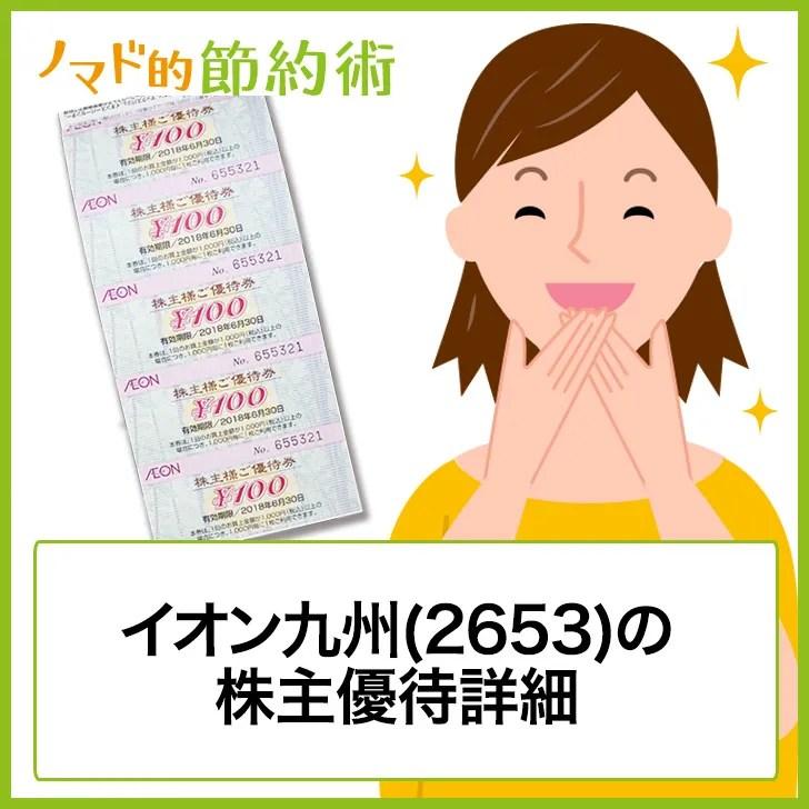 イオン九州(2653)の株主優待
