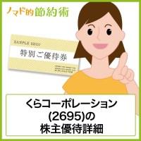 くらコーポレーション(2695)の株主優待