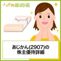 あじかん(2907)の株主優待