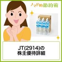 JT(2914)の株主優待