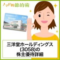三洋堂ホールディングス(3058)株主優待