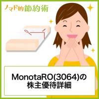 MonotaRO(3064)の株主優待
