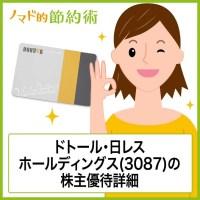 ドトール・日レスホールディングス(3087)株主優待