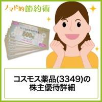 コスモス薬品(3349)株主優待