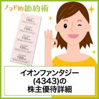 イオンファンタジー(4343)株主優待
