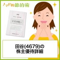 田谷(4679)株主優待