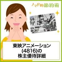 東映アニメーション(4816)株主優待