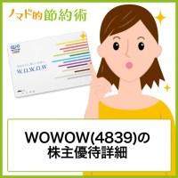 WOWOW(4839)株主優待
