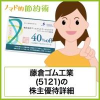 藤倉ゴム工業(5121)株主優待