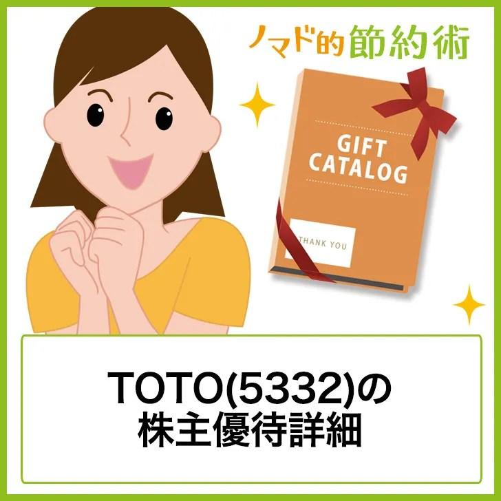 TOTO(5332)の株主優待