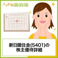 新日鐵住金(5401)の株主優待
