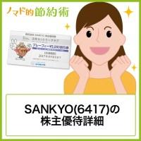SANKYO(6417)株主優待