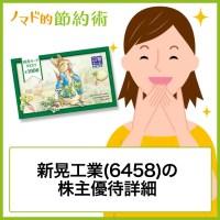 新晃工業(6458)の株主優待