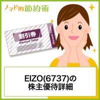 EIZO(6737)の株主優待