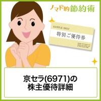 京セラ(6971)の株主優待