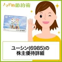 ユーシン(6985)株主優待