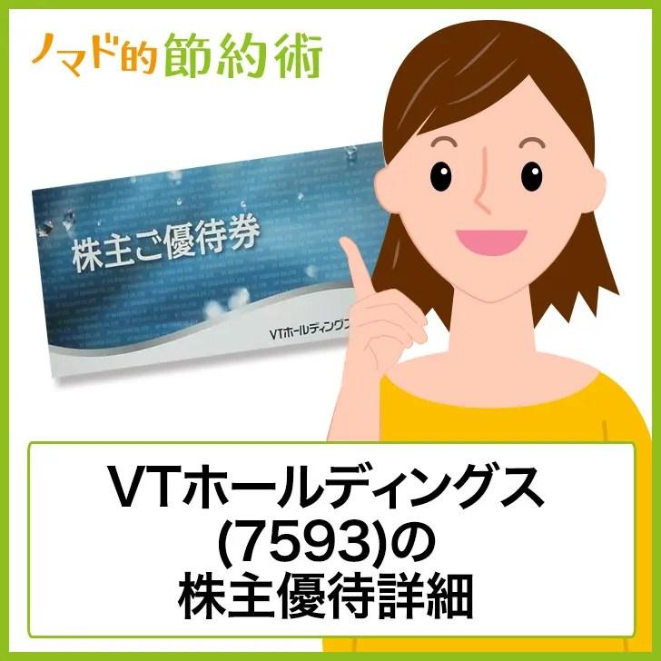 VTホールディングス(7593)の株主優待
