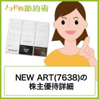 NEW ART(7638)株主優待