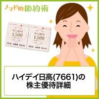 ハイデイ日高(7661)株主優待