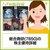 総合商研(7850)の株主優待