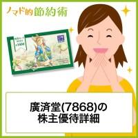 廣済堂(7868)の株主優待