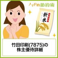竹田印刷(7875)の株主優待