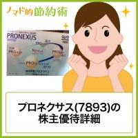 プロネクサス(7893)の株主優待