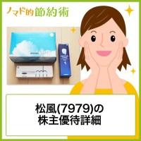 松風(7979)株主優待