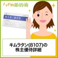 キムラタン(8107)株主優待
