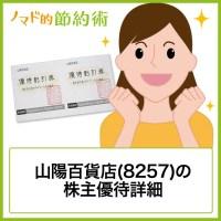 山陽百貨店(8257)株主優待