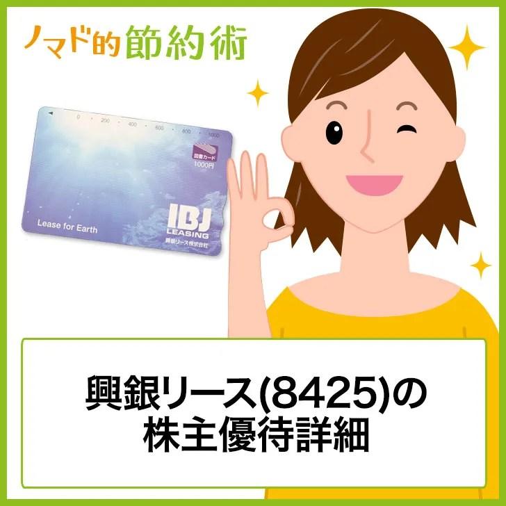 興銀リース(8425)株主優待