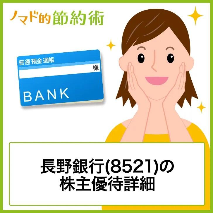 長野銀行(8521)の株主優待