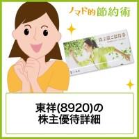 東祥(8920)株主優待