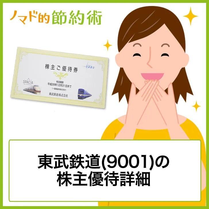 東武鉄道(9001)株主優待