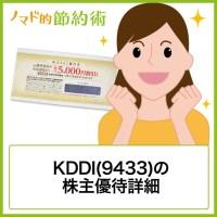 KDDI(9433)株主優待