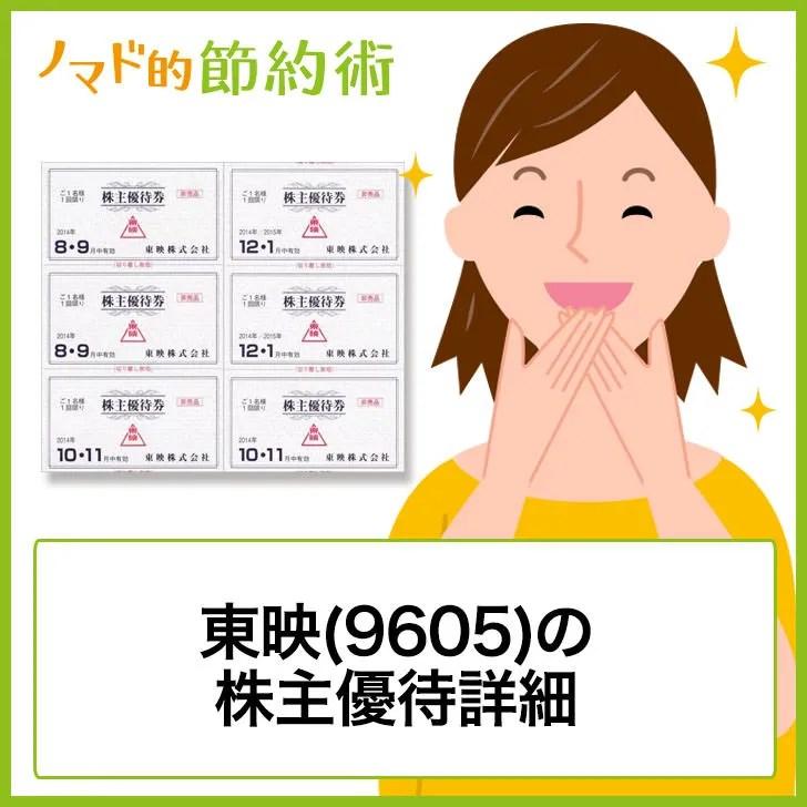 東映(9605)の株主優待