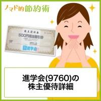 進学会(9760)株主優待