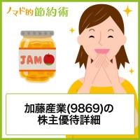 加藤産業(9869)の株主優待