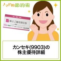 カンセキ(9903)株主優待