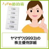 ヤマザワ(9993)株主優待