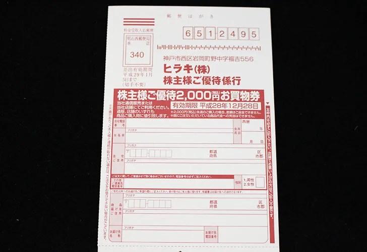 ヒラキ(3059)株主優待