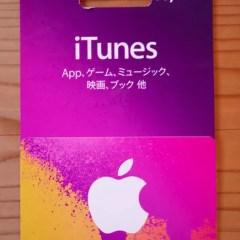 iTunesカードのコードをiPhoneから読み取って使う方法