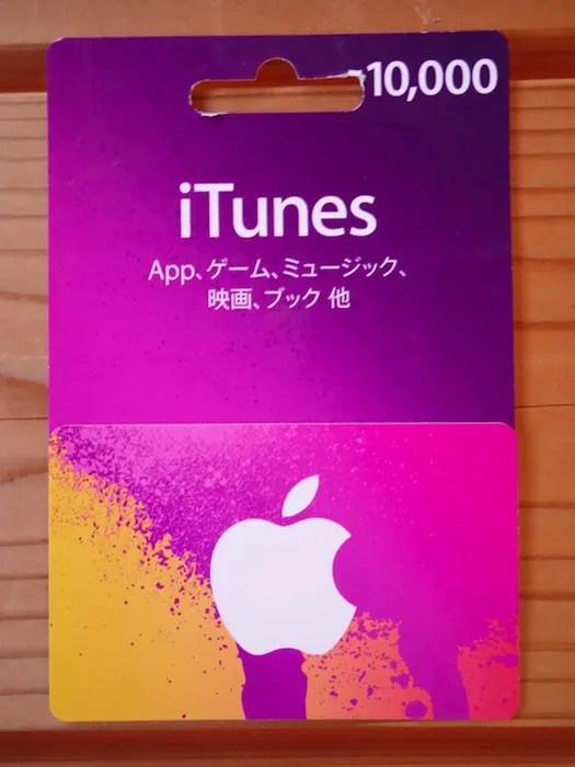 iTunesカードのコードをiPhoneから使う方法