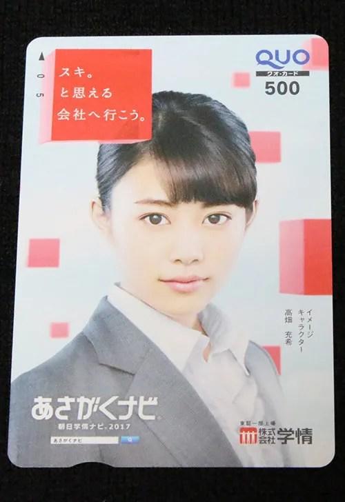 学情の株主優待 クオカード